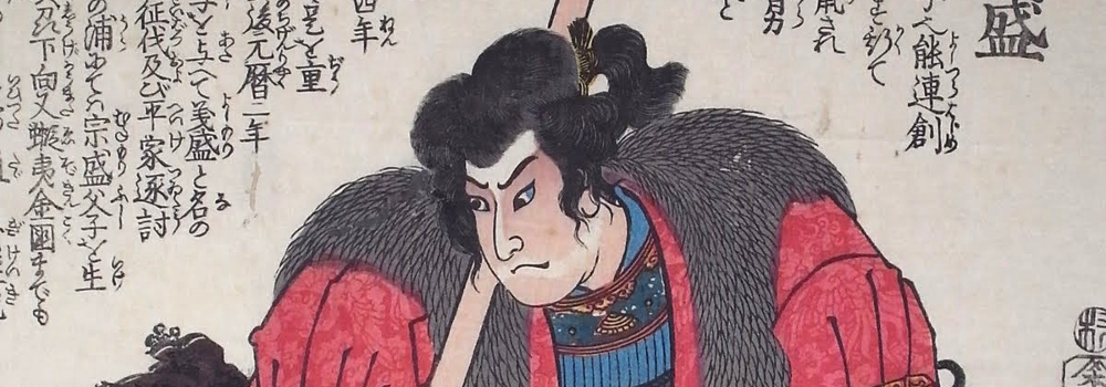 Ise Saburo Yoshimori